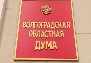 Пресс-релизы Волгоградской областной Думы за 5 декабря