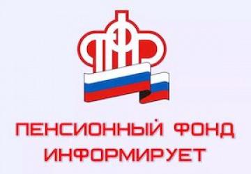 Россиянам предложили ещё один способ  обезопасить свои пенсионные накопления