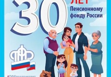 30 лет Отделению Пенсионного Фонда по Волгоградской области